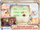 Скриншот №4 для игры Полцарства за принцессу 4
