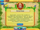 Скриншот №1 для игры Чудо ферма 2