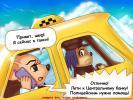 Скриншот №1 для игры Небесное такси 3. Агент специального назначения