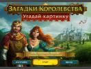 Скриншот №1 для игры Загадки королевства. Угадай картинку
