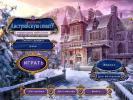 Скриншот №1 для игры Смерть под Австрийскую сонату. Коллекционное издание