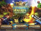 Скриншот №1 для игры Королевская защита: Древнее зло