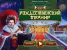 Скриншот №1 для игры Рождественский турнир
