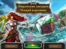 Скриншот №1 для игры Пиратские Загадки. Угадай картинку