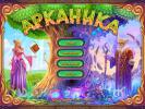 Скриншот №1 для игры Арканика