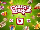 Скриншот №1 для игры Youda Суши Шеф 2