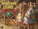 Скриншот №1 для игры Рыцарский Пасьянс