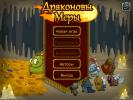 Скриншот №5 для игры Драконовы Меры