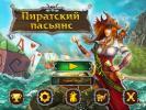 Скриншот №1 для игры Пиратский Пасьянс